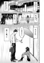 【エロ漫画】拾われた女の子とおじさんの話の画像