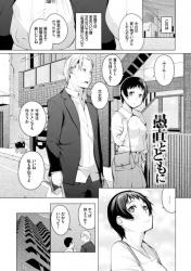 【エロ漫画・奇仙】愚直とともに 親子ほど年の差の離れたカップルのセックスの画像