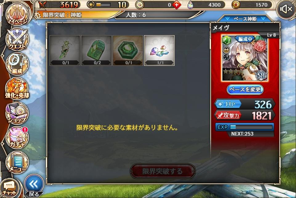 神姫プロジェクト・限界突破