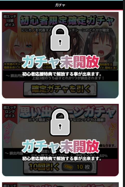 にじげんカノジョ-ガチャ画面