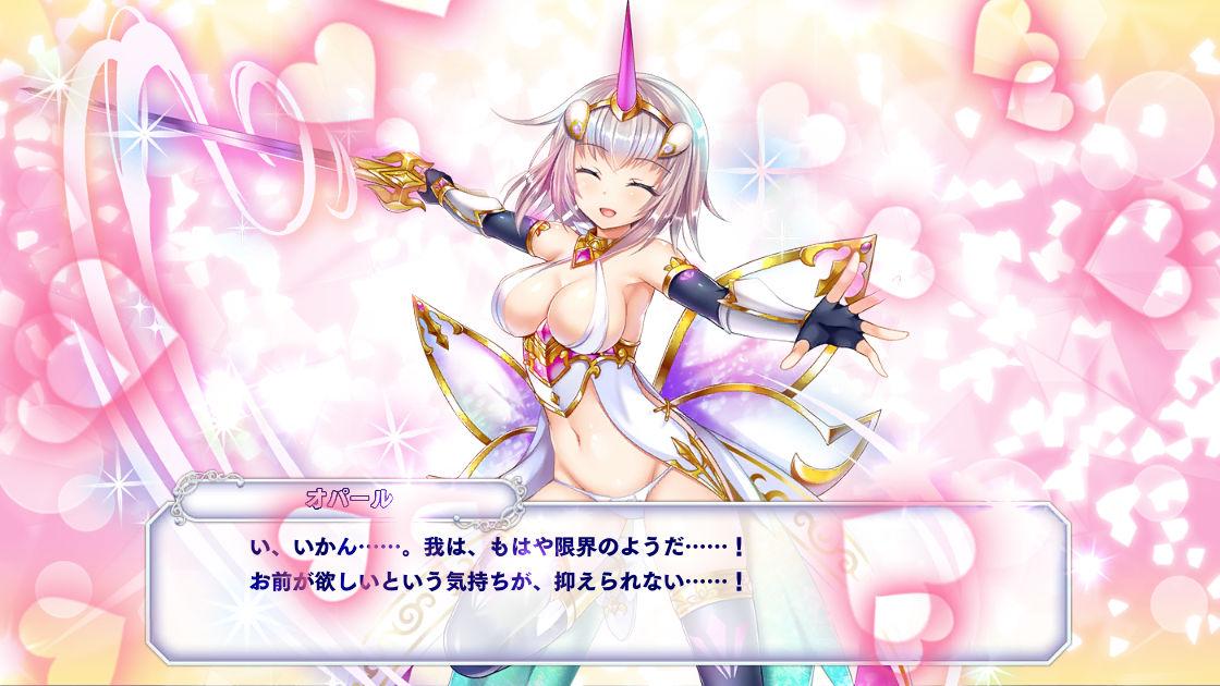 宝石姫-オパールとの親愛度MAX