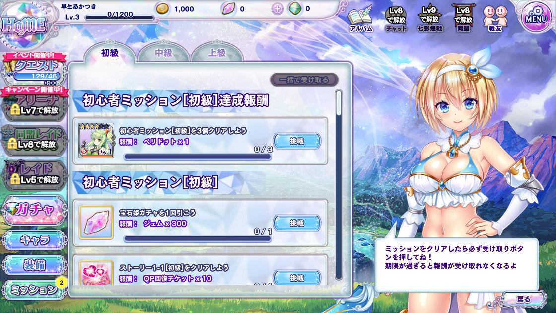 宝石姫-初心者ミッション