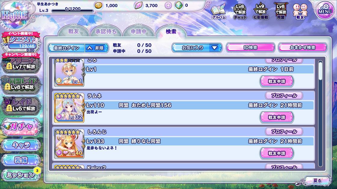 宝石姫-戦友画面