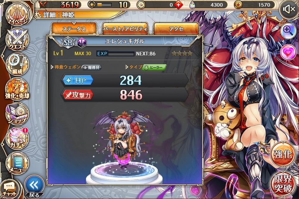 神姫プロジェクト・強化画面