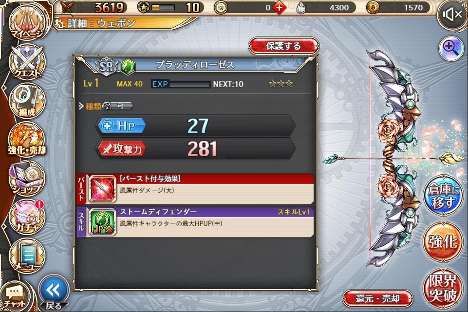 神姫プロジェクト・武器強化