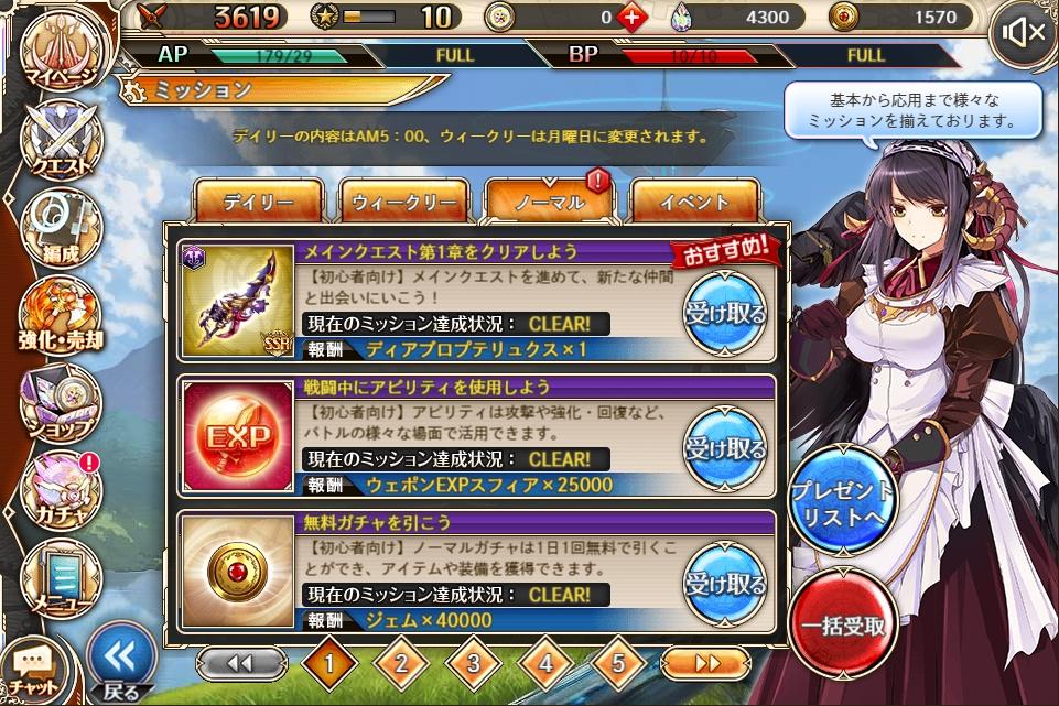 神姫プロジェクト・初心者ミッション