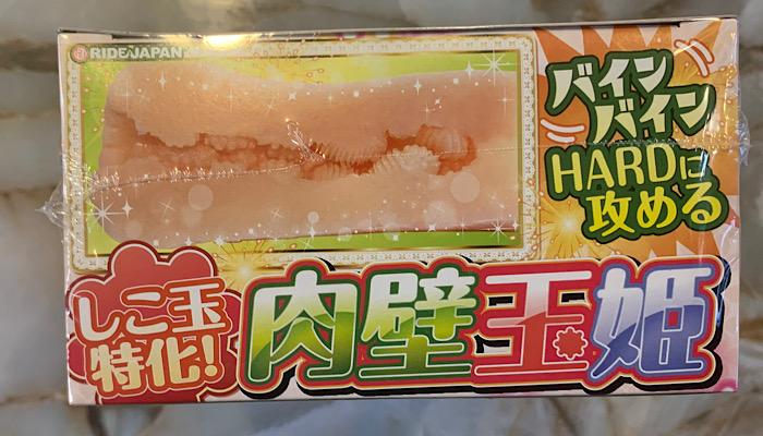 「肉壁玉姫」の画像